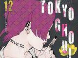 Tokyo Ghoul (Tom 12)