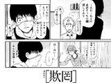 Tokyo Ghoul (Rozdział 7)