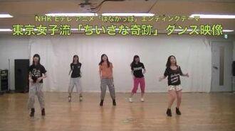 はなかっぱ 新エンディング「ちいさな奇跡」ダンス映像公開!