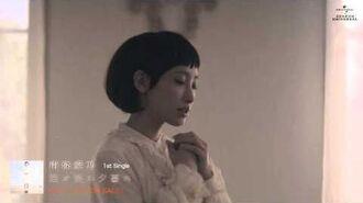 【南條愛乃】1stシングル「君が笑む夕暮れ」 Music Video <short ver.>