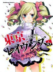 TR6 Manga Cover