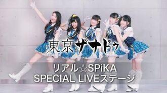 【TGS2015】「東亰ザナドゥ」リアル☆SPiKA スペシャルライブステージ 9月20日