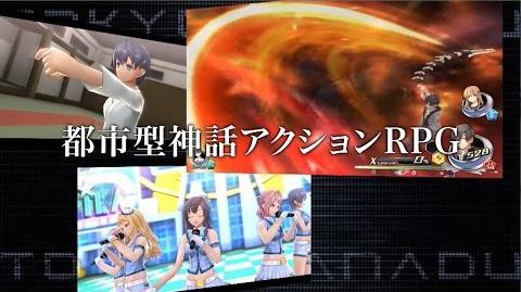 「東亰ザナドゥ」テレビCM第2弾