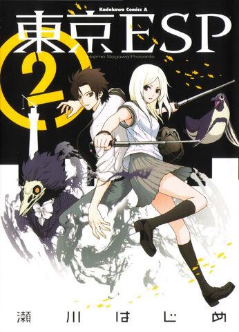 File:Tokyo-ESP-Volume-2-Cover.jpg
