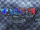 Tokyo Ghoul: Carnaval ∫ color
