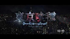 「東京喰種 トーキョーグール」予告編(30秒)