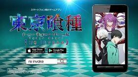 スマホアプリ「東京喰種 re invoke」PV 特典告知