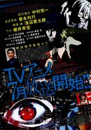 Tokyo Ghoul TV ad 4