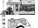 Re: Chapter 37