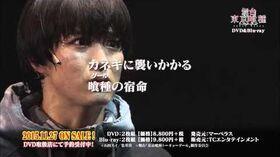 舞台『東京喰種トーキョーグール』DVD BD CM LONG ver