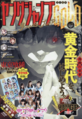 Young Jump GOLD 2017-01.png