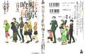 Tokyo ghoul novel.png