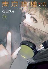 Re Vol 14