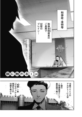File:Re Chapter 014.png