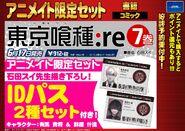 Badge Arima Suzuya vol 7