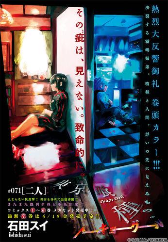 Tokyo Ghoul Wiki Deutsch