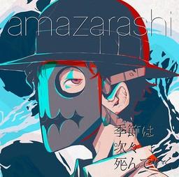 Amazarashi -