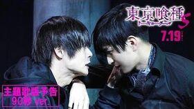 映画『東京喰種 トーキョーグール【S】』主題歌予告90秒 7月19日(金)全国公開