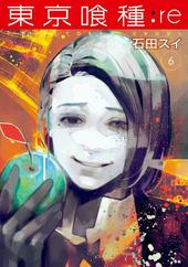 Re Vol 6