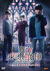 Tokyo Ghoul stage play 2017 cover