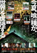 Tokyo Ghoul Map Reklame