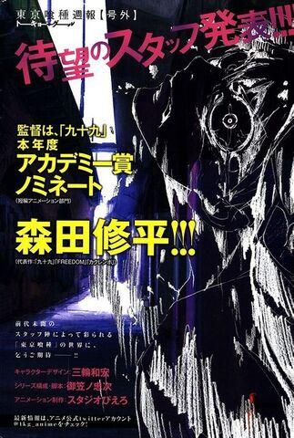 File:Tokyo Ghoul TV ad.jpg