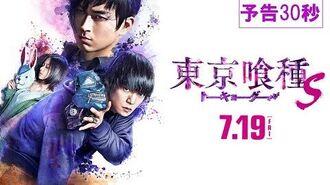 『東京喰種 S』予告30秒 7月19日(金)全国ロードショー