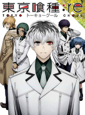 Tokyo Ghoul Re DVD&BD Vol 1 Front
