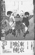 Tokyo Ghoul Old days cover