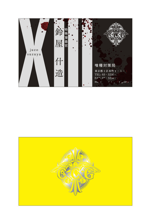 Image - Juuzou Suzuya business card.jpg | Tokyo Ghoul Wiki ...