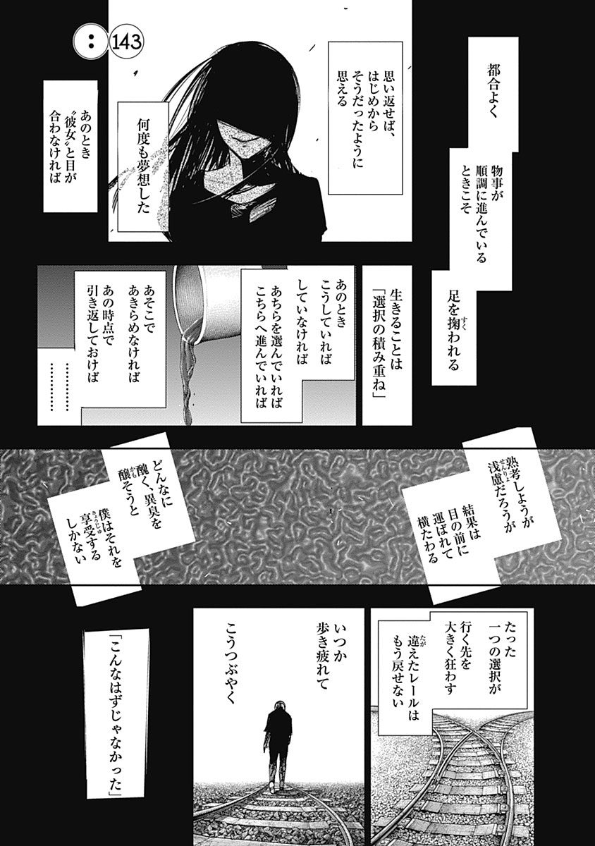 tokyo ghoul re 57 spoilers