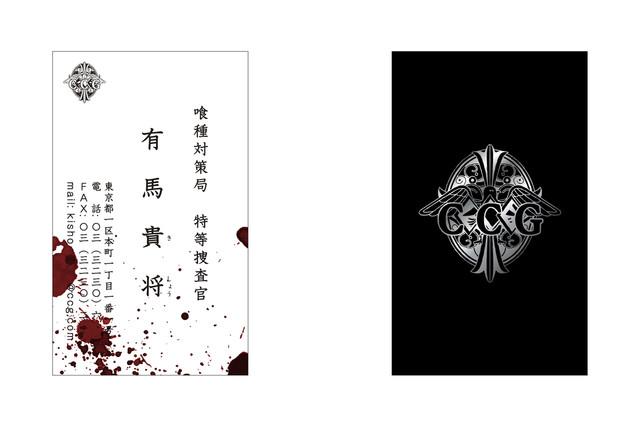 Image kishou arima business cardg tokyo ghoul wiki fandom filekishou arima business cardg colourmoves