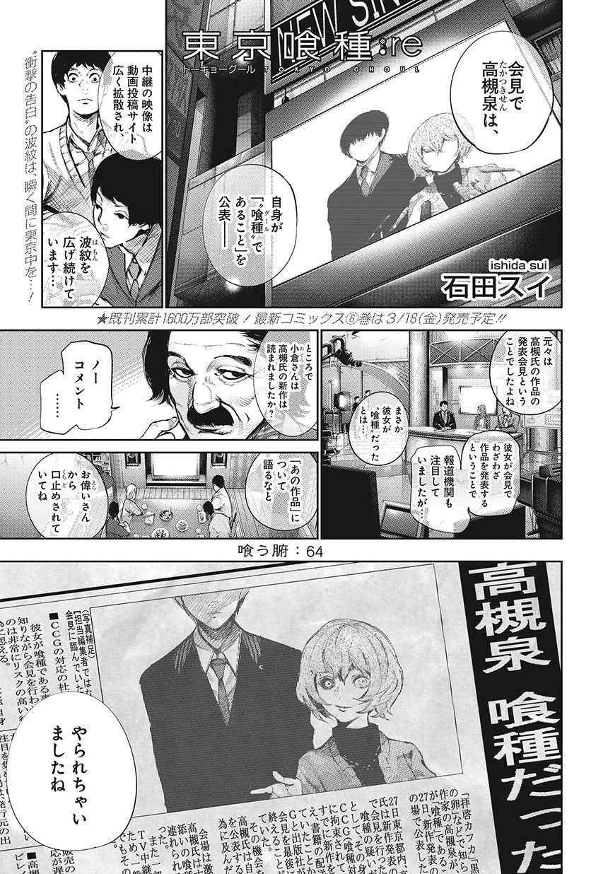 re Chapter 64 | Tokyo Ghoul Wiki | FANDOM powered by Wikia
