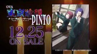 OVA「東京喰種トーキョーグール【PINTO】」 発売CM