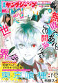 Young Jump 2015-12.jpg