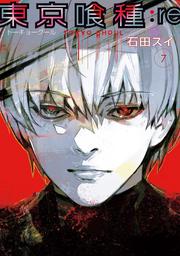 Re Vol 7