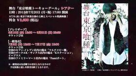 舞台『東京喰種トーキョーグール』シアターCM