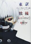 Tokyo Ghoul -anime-