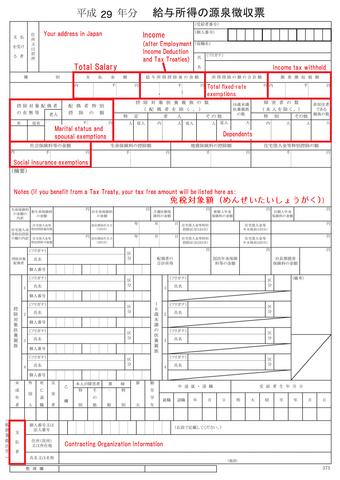 U S  Taxes | Tokyo JET Wikia | FANDOM powered by Wikia
