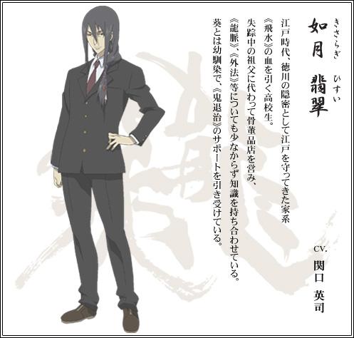 File:Hisui Kisaragi.jpg