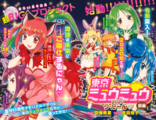 Tokyo Mew Mew Re-Turn Chapter 1 Intro