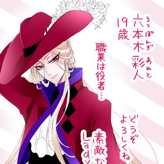 Ayato Roppongi
