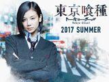 霧島薫香 (実写映画)
