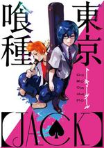 東京喰種 トーキョーグールJACK漫画