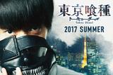 東京喰種 実写映画