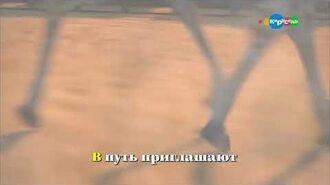 Thomas & Friends - Season 22 Russian Adventure song Томас и его друзья - русская концовка 22 сезона