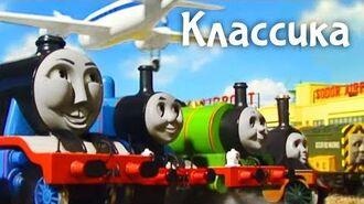 Томас и его друзья. Мчимся на всех парах!