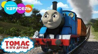 Томас и его друзья Королевский Поезд Трейлер Уже онлайн! Детские мультики Видео для детей-0