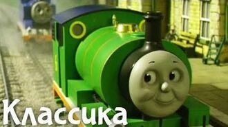 Томас и зеленый инспектор. Мультик про паровозики