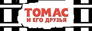Энциклопедия приключений паровозиков